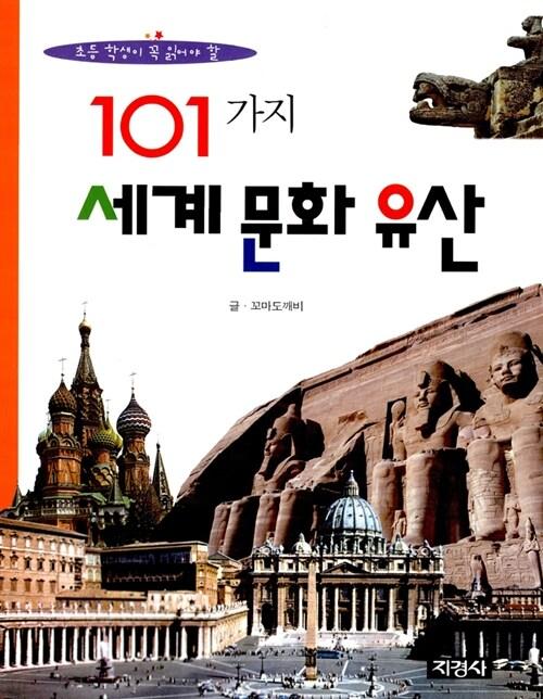 초등학생이 꼭 읽어야 할 101가지 세계문화유산