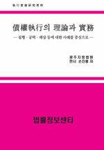債權執行의 理論과 實務. 上 : 집행·공탁·배당 등에 대한 사례를 중심으로