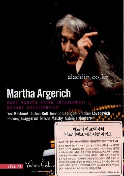 [수입] 마르타 아르헤리치 베르비에르 페스티벌 라이브