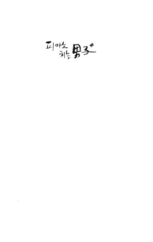 피아노 치는 男子 : 송혜근 장편소설