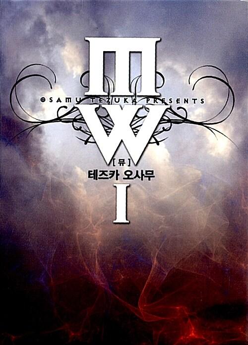 뮤 MW 1