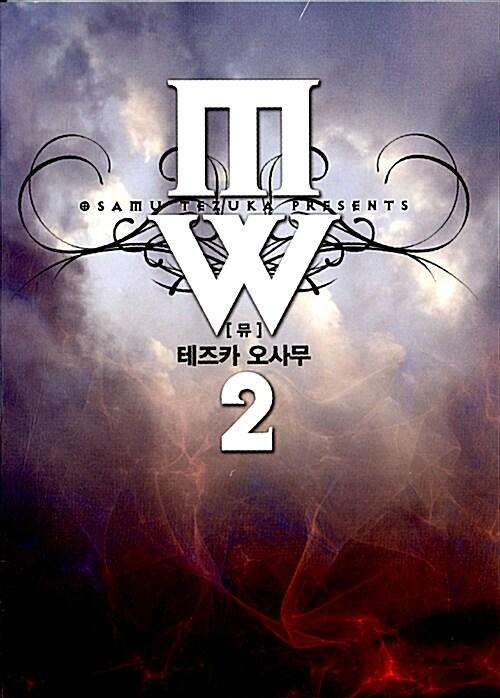 뮤 MW 2