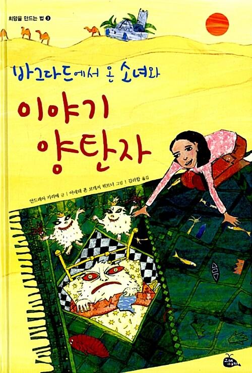 바그다드에서 온 소녀와 이야기 양탄자