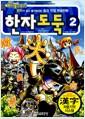 [중고] 코믹 메이플 스토리 한자도둑 2
