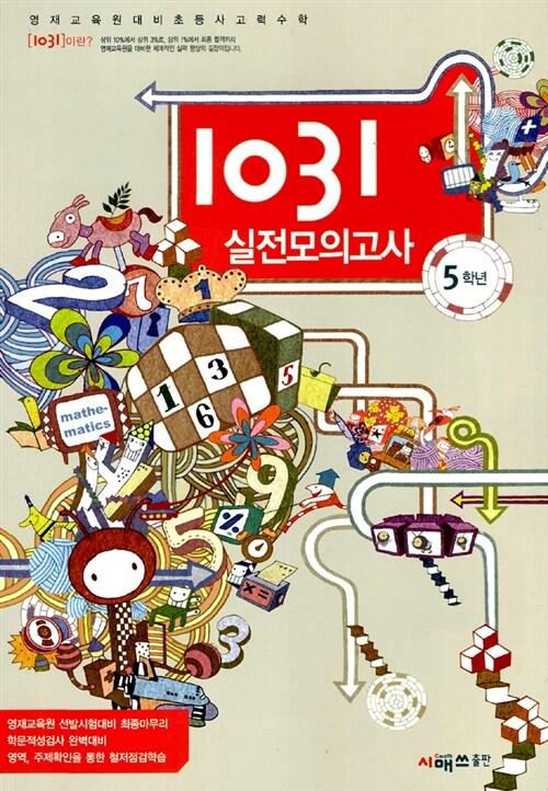 영재교육원대비 초등 사고력수학 1031 - 실전모의고사 5학년