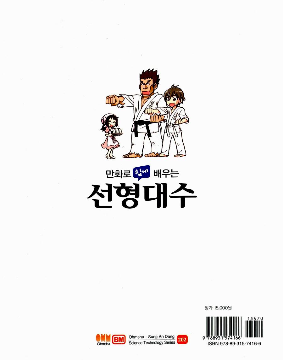 (만화로 쉽게 배우는)선형대수