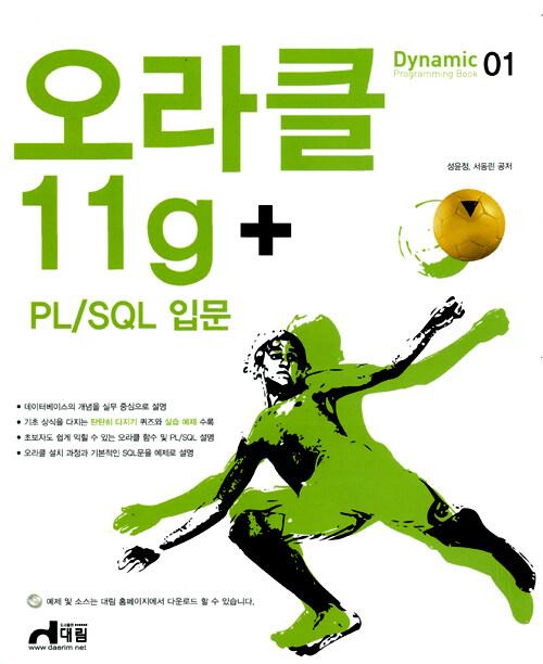 오라클 11g+ : PL/SQL 입문