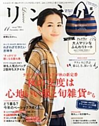 リンネル 2014年 11月號 (雜誌, 月刊)