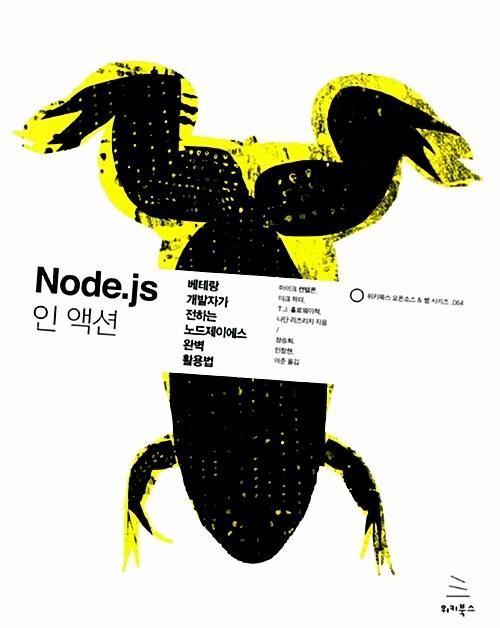 Node.js 인 액션