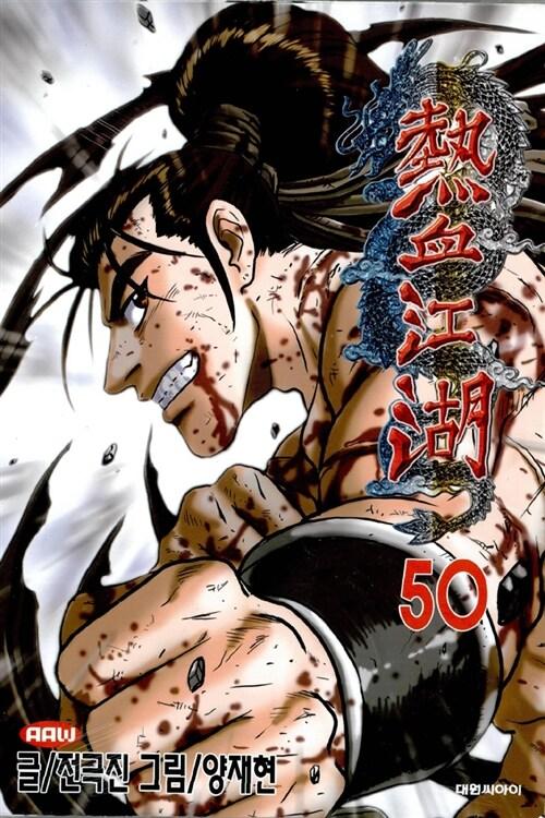 열혈강호 50