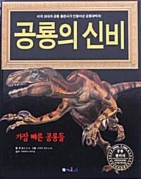 공룡의 신비 : 가장 빠른 공룡들