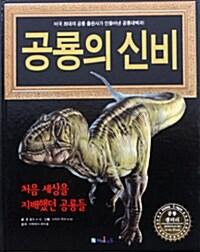 공룡의 신비 : 처음 세상을 지배했던 공룡들