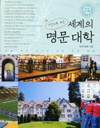 (사진으로 보는)세계의 명문대학 : 미국 중·서부