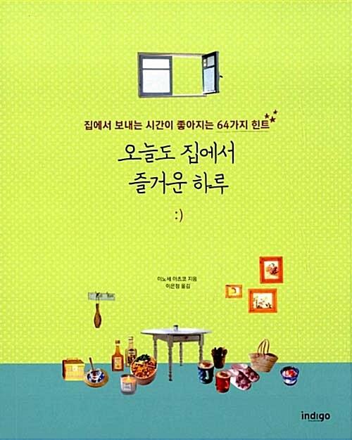 [중고] 오늘도 집에서 즐거운 하루