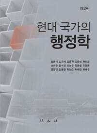 (현대 국가의) 행정학 제2판