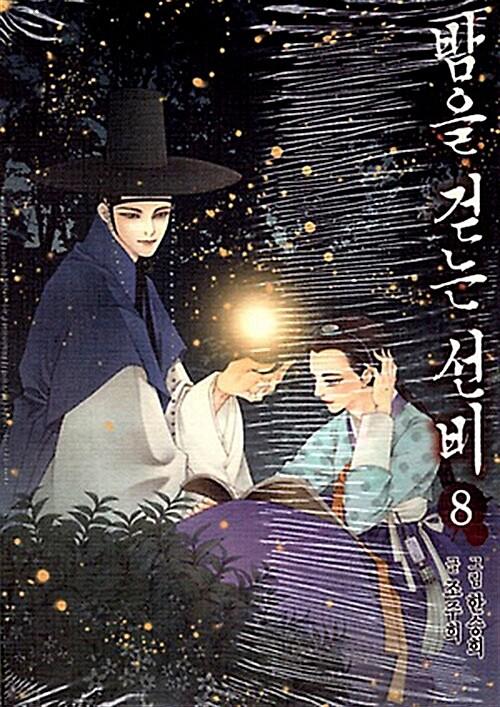 밤을 걷는 선비 8