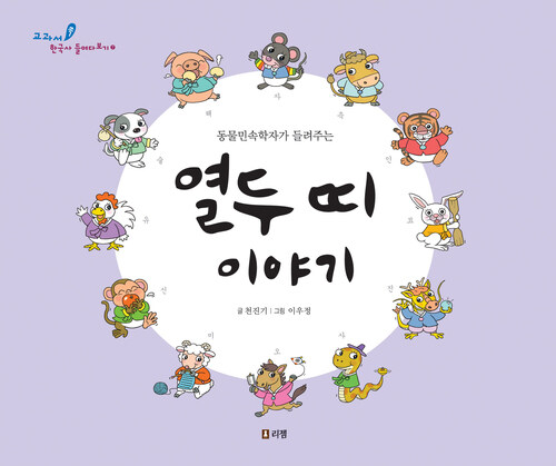 열두 띠 이야기 : 동물민속학자가 들려주는 - 교과서 쏙 한국사 들여다보기07
