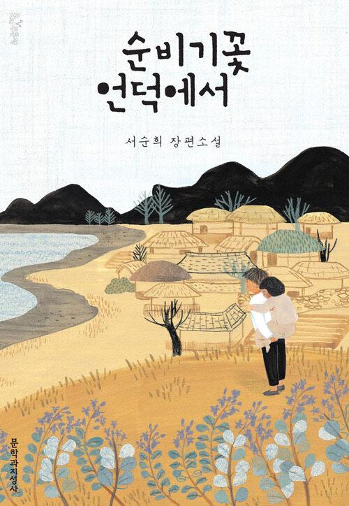 순비기꽃 언덕에서 -문지푸른문학