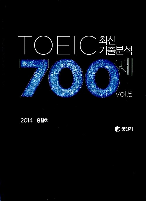 영단기 토익 최신기출분석 700제 Vol.5
