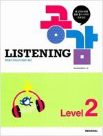 Listening 공감 Level 2