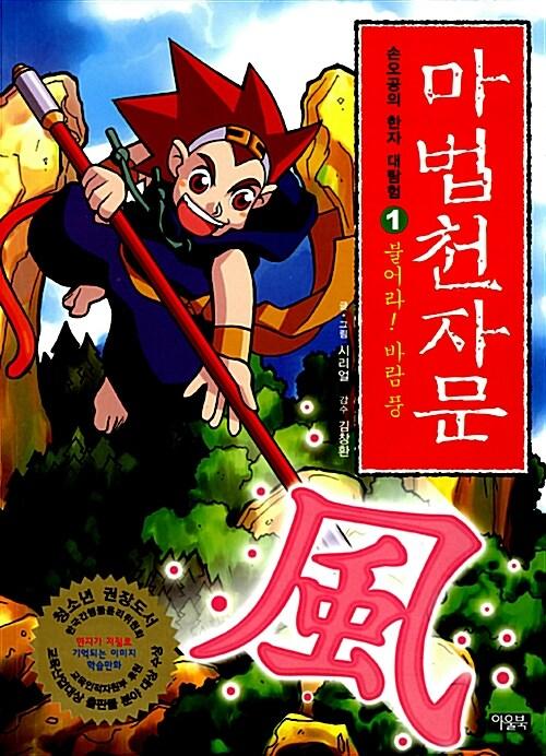 마법천자문 1~29권 세트 - 전29권