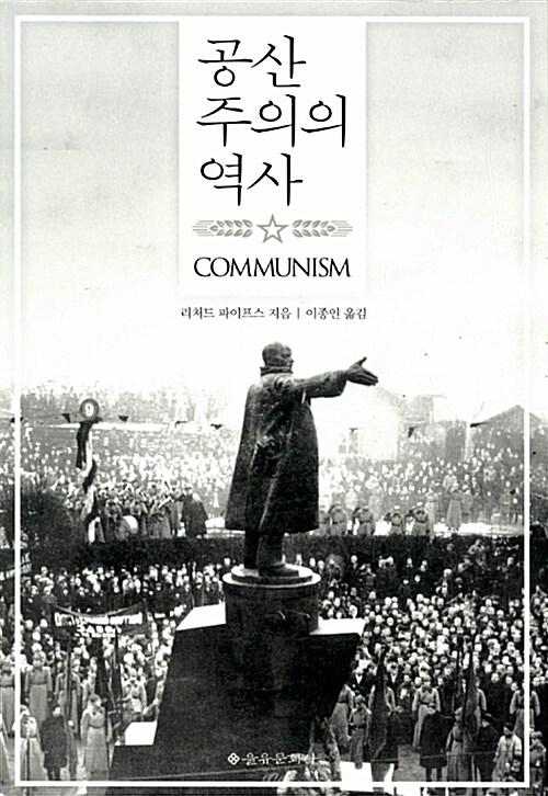 공산주의의 역사