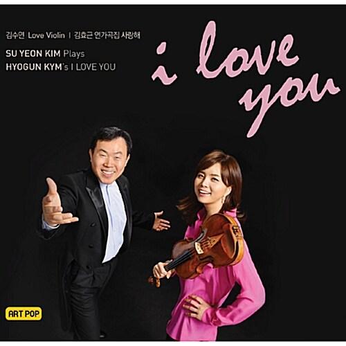 김효근 : 연가곡집 사랑해 [바이올린 연주반]