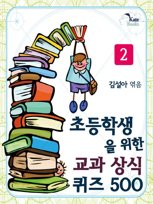 초등학생을 위한 교과 상식 퀴즈 500 2