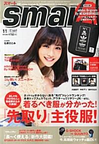 smart (スマ-ト) 2014年 11月號 (雜誌, 月刊)