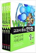 Why? 교과서 중심 1학년 세트 - 전4권
