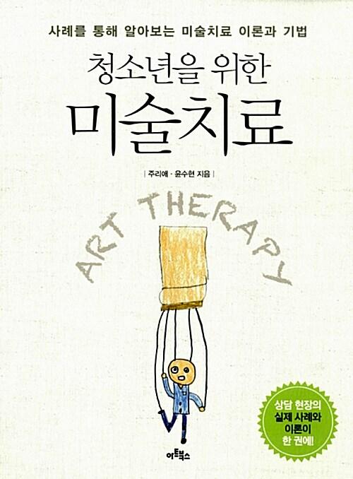 청소년을 위한 미술치료