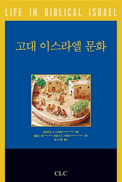 고대 이스라엘 문화