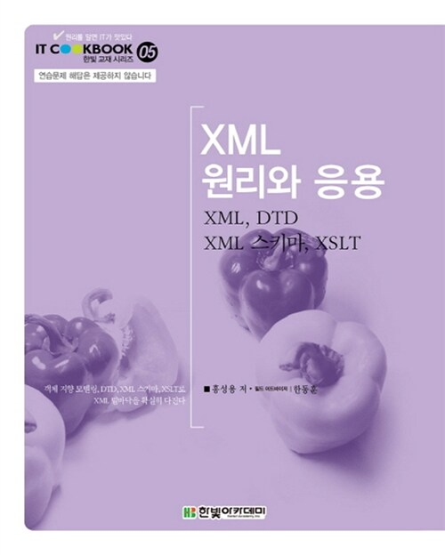XML 원리와 응용 - XML, DTD, XML 스키마, XSLT