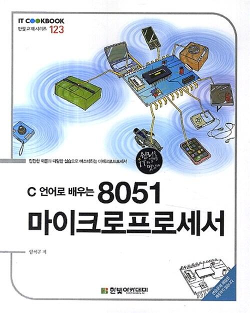C 언어로 배우는 8051 마이크로프로세서