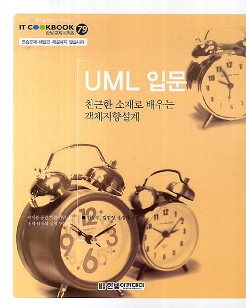 UML 입문