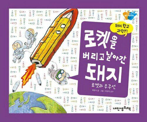 로켓을 버리고  날아간 돼지 - 돼지학교 과학 17