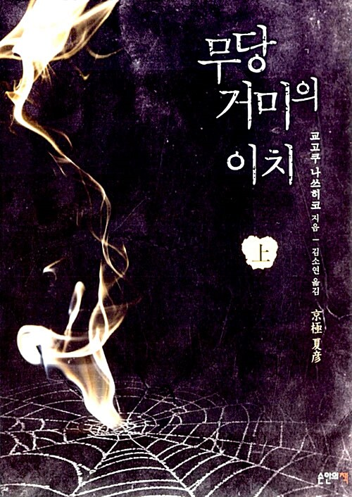 [중고] 무당거미의 이치 - 상