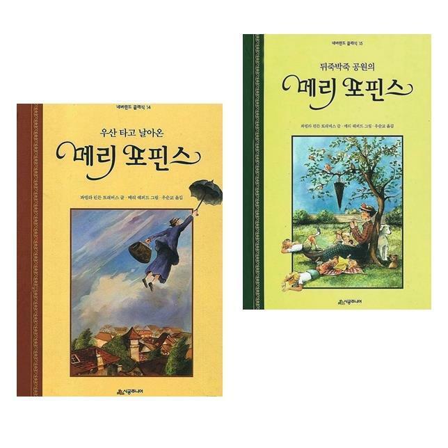 우산 타고 날아온 메리 포핀스 + 뒤죽박죽 공원의 메리 포핀스 (전2권, 양장)