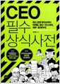 [중고] CEO 필수 상식사전