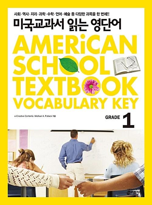미국교과서 읽는 영단어 Grade 1