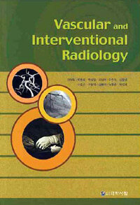 Vascular and Interventional Radiology 개정2판[실은 2판]
