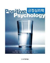 긍정심리학