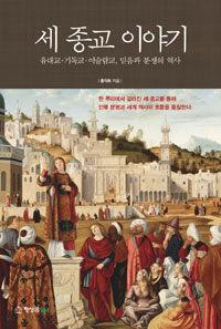 세 종교 이야기 - 유대교 기독교 이슬람교, 믿음과 분쟁의 역사