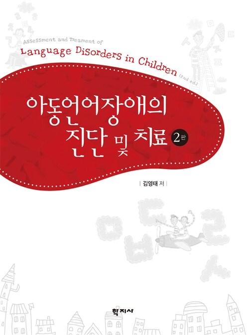 아동언어장애의 진단 및 치료