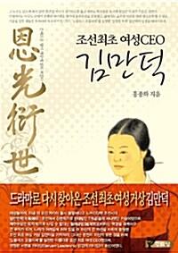조선최초 여성 CEO 김만덕