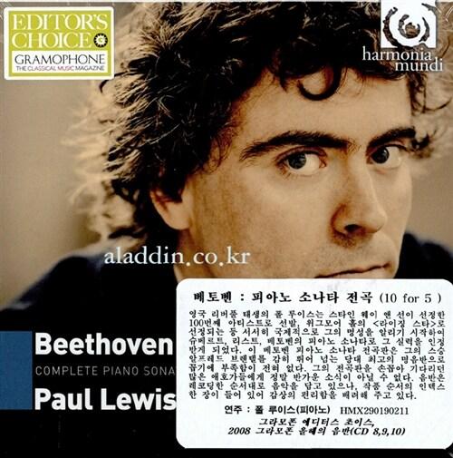 [수입] 베토벤 : 피아노 소나타 전곡 [10 FOR 5]
