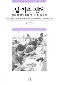 일·가족·젠더 : 한국의 산업화와 일-가족 딜레마