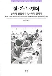 일·가족·젠더 (양장)