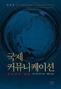 국제 커뮤니케이션 : 연속성과 변화 개정판