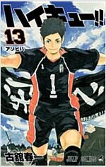 ハイキュ-!! 13 (ジャンプコミックス) (コミック)